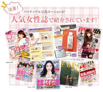雑誌で度々取り上げられる鈴木ハーブ研究所のパイナップル豆乳ローション